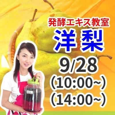 《9月28日(月)》発酵エキス教室「洋梨」減農薬【現地払い】
