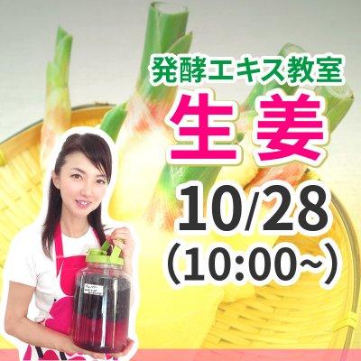 《10月28日(水)》発酵エキス教室「無農薬生姜」【現地払い】