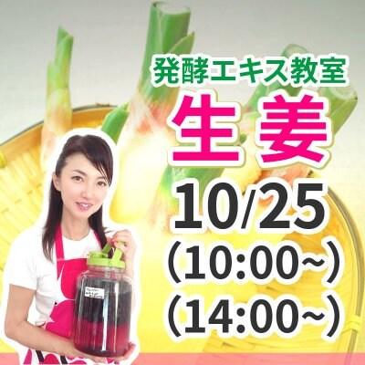 《10月25日(日)》発酵エキス教室「無農薬生姜」【現地払い】