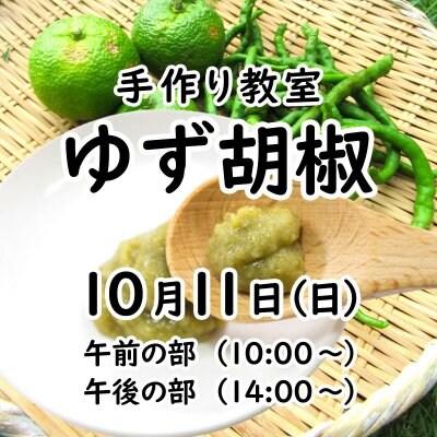 《10月11日(日)》ゆず胡椒作り (現地払い)
