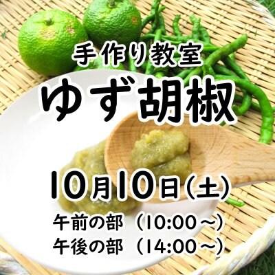 《10月10日(土)》ゆず胡椒作り (現地払い)