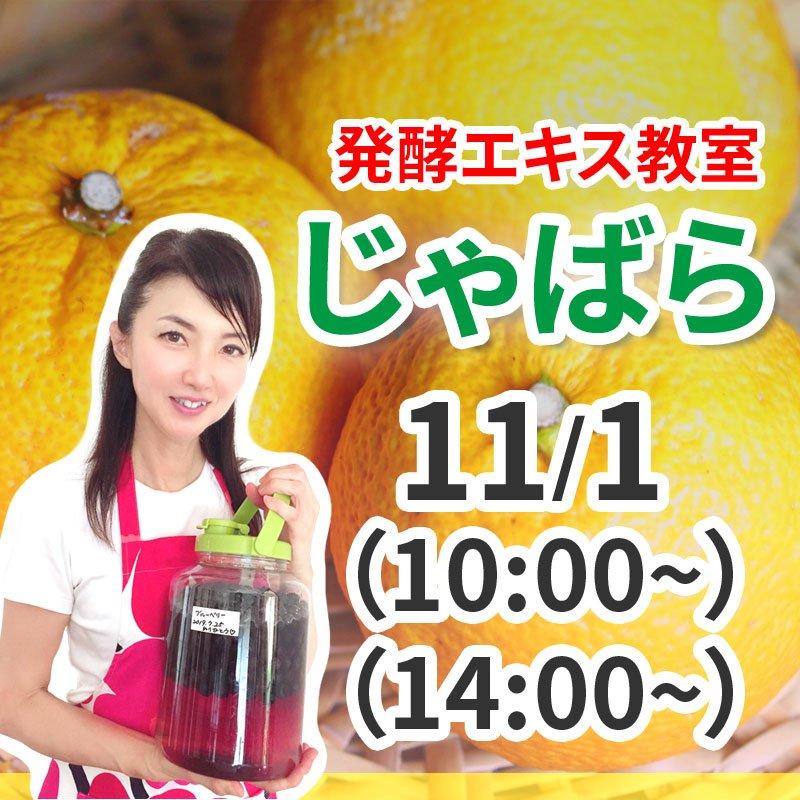《11月1日(日)》発酵エキス教室「じゃばら」【現地払い】のイメージその1