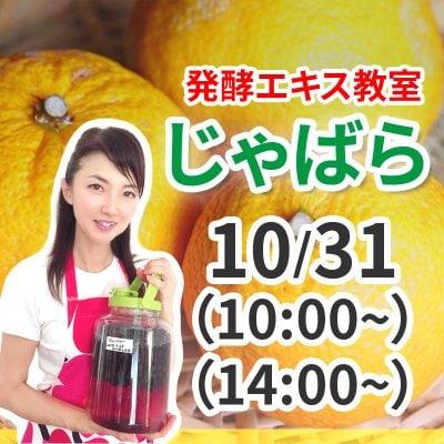 《10月31日(土)》発酵エキス教室「じゃばら」【現地払い】