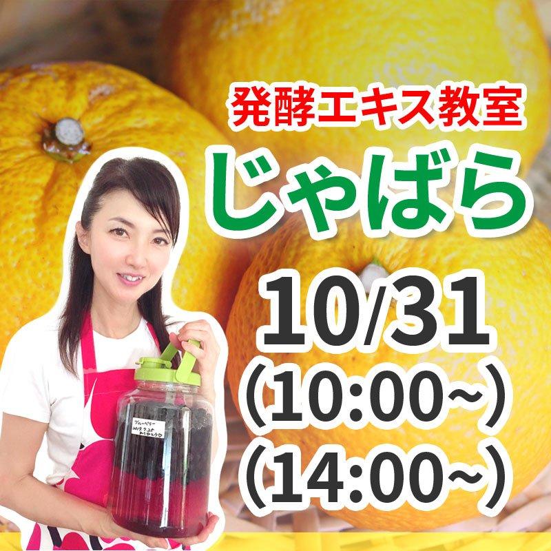 《10月31日(土)》発酵エキス教室「じゃばら」【現地払い】のイメージその1