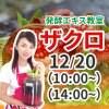 12月20日(日)発酵エキス教室ザクロ【現地払い】