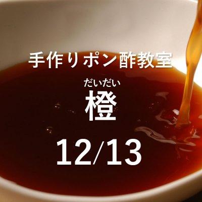 「12月13日(日)」【無添加 橙(だいだい)ポン酢作り&食品添加物セミナー】現地払い