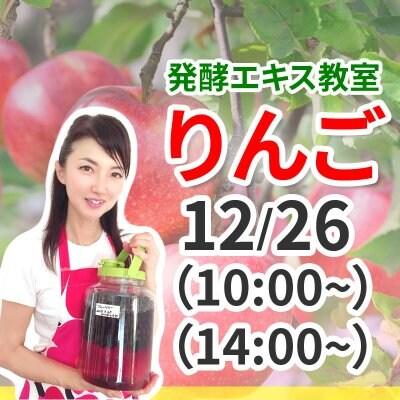 《12月26日(土)》発酵エキス教室「りんご」【現地払い】