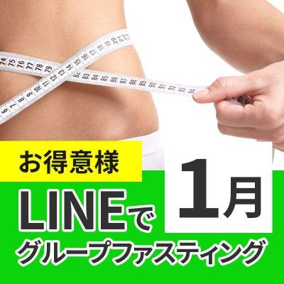 【お得意さま】年明けグループファスティング! 「LINEでグループファスティング1月」 現地払い