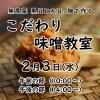 「2月3日(水)」無農薬黒豆と大豆、麹、ミネラルで作るこだわり味噌教室【現地払い】