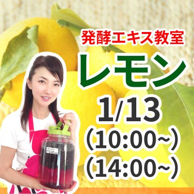 《1月13日(水) 》発酵エキス教室「レモン」【現地払い】