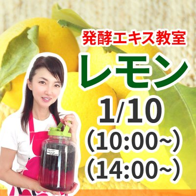 《1月10日(日) 》発酵エキス教室「レモン」【現地払い】