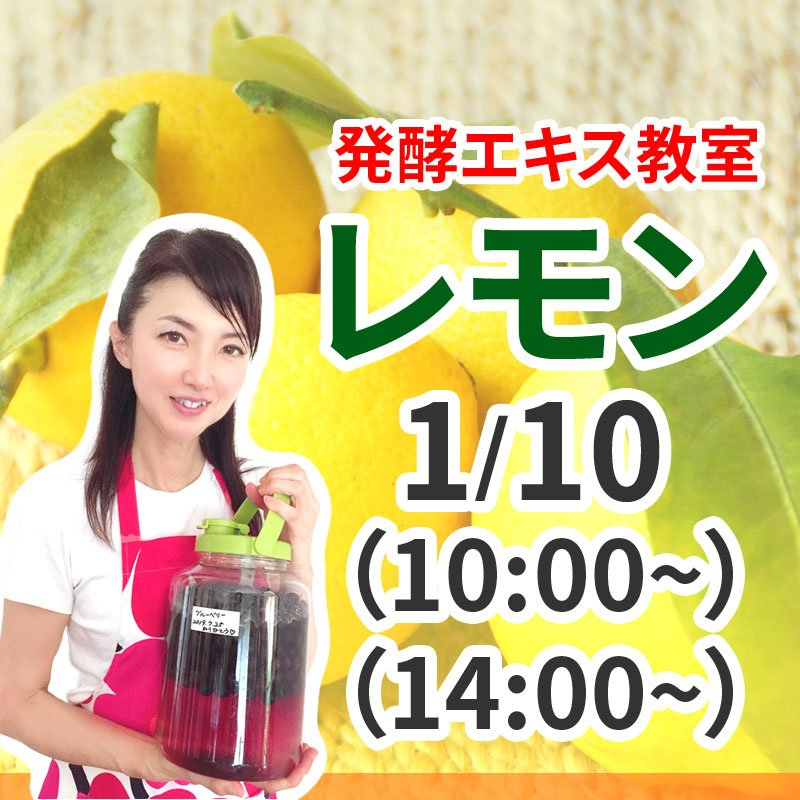 《1月10日(日) 》発酵エキス教室「レモン」【現地払い】のイメージその1