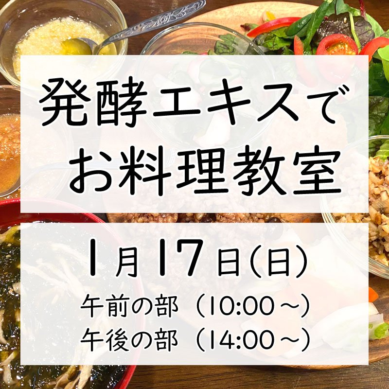 《1月17日(日)》発酵エキスでお料理教室【現地払い】のイメージその1