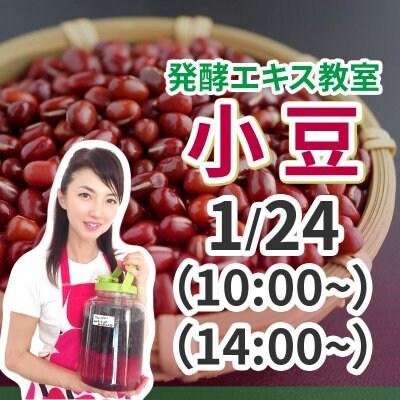 《1月24日(日) 》発酵エキス教室「小豆」【現地払い】