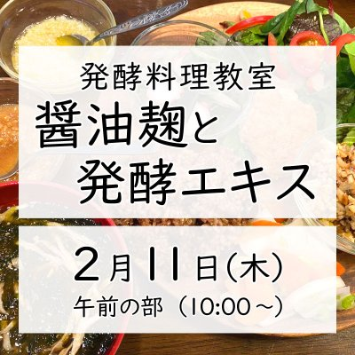 《2月11日(木)午前の部》 発酵料理教室 醤油麹【現地払いのみ】