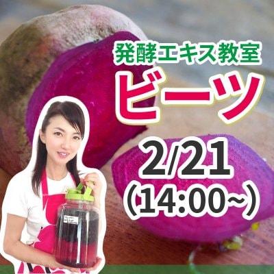 《2月21日(日)午後》発酵エキス教室「ビーツ」【現地払い】
