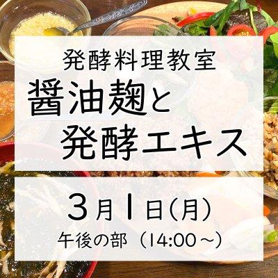 《3月1日(月)午後の部》 発酵料理教室 醤油麹【現地払いのみ】