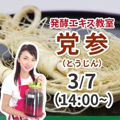 《3月7日(日)午後》発酵エキス教室「党参(とうじん、高麗人参と同等の効果)」【現地払い】