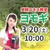 《3月20日(土)午前》発酵エキス教室「よもぎ」【現地払い】