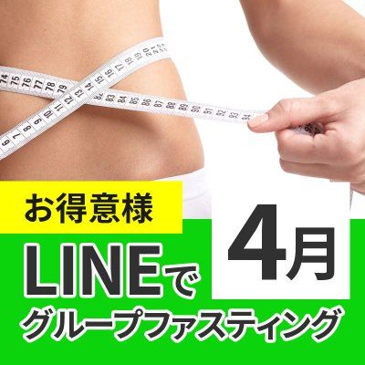 【お得意さま】春のグループファスティング! 「LINEでグループファスティング4月」 現地払い