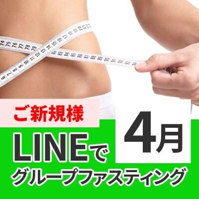 【ご新規さま】春のグループファスティング! 「LINEでグループファスティング4月」 現地払い