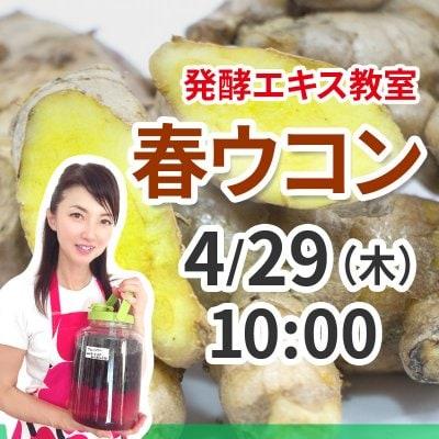 《4月29日(木)午前》発酵エキス教室「春ウコン」【現地払い】