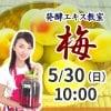 《5月30日(日)午前》発酵エキス教室 梅 (うめ) 【現地払い】