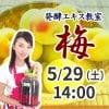 《5月29日(土)午後》発酵エキス教室 梅 (うめ) 【現地払い】