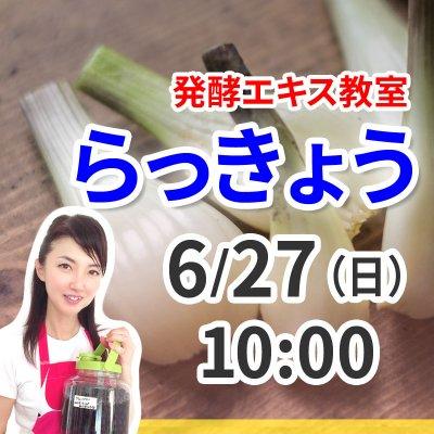 《6月27日(日)午前の部10時》発酵エキス教室(特別栽培 らっきょう)【現地払い】