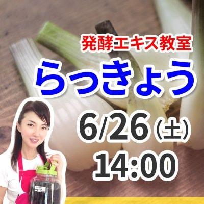 《6月26日(土)午後の部14時》発酵エキス教室(特別栽培 らっきょう)【現地払い】