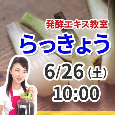 《6月26日(土)10時》発酵エキス教室(特別栽培 らっきょう)【現地払い】
