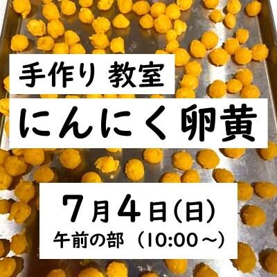 《7月4日(日)午前の部》手作りにんにく卵黄教室【現地払い】