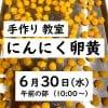 《6月30日(水)午前の部》手作りにんにく卵黄教室【現地払い】