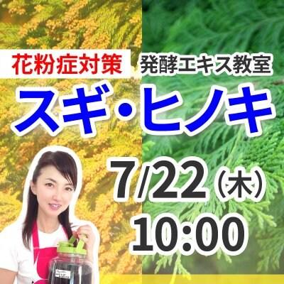 《7月22日(木)午前》発酵エキス教室「スギ、ヒノキ」花粉症対策【現地払い】