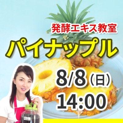 《8月8日(日)午後》発酵エキス教室「無農薬パイナップル」【現地払い】
