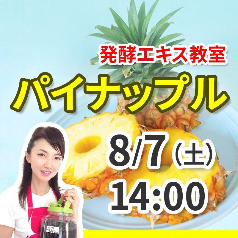 《8月7日(土)午後》発酵エキス教室「無農薬パイナップル」【現地払い】のイメージその1