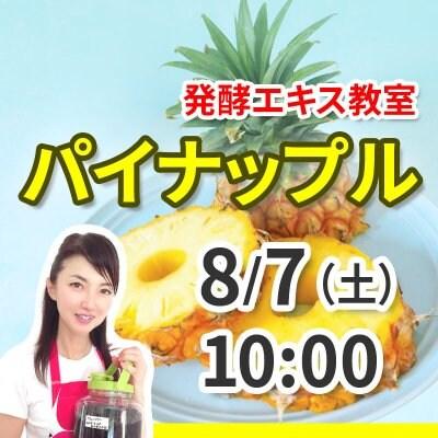 《8月7日(土)午前》発酵エキス教室「無農薬パイナップル」【現地払い】