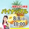 《8月8日(日)午前》発酵エキス教室「無農薬パイナップル」【現地払い】