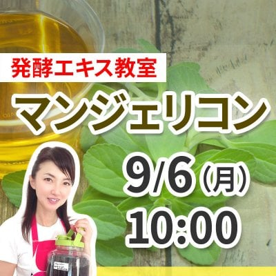 《9月6日(月)》発酵エキス教室「命草 マンジェリコン」【現地払い】