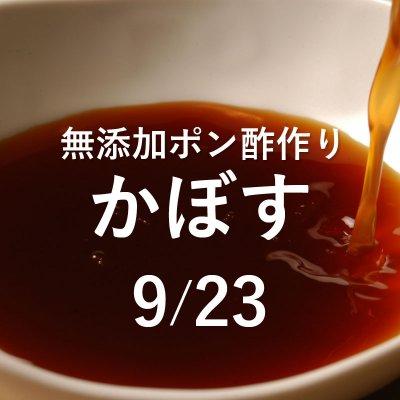 「9月23日(木)」【無添加かぼすポン酢作り&酵素ランチ】現地払い