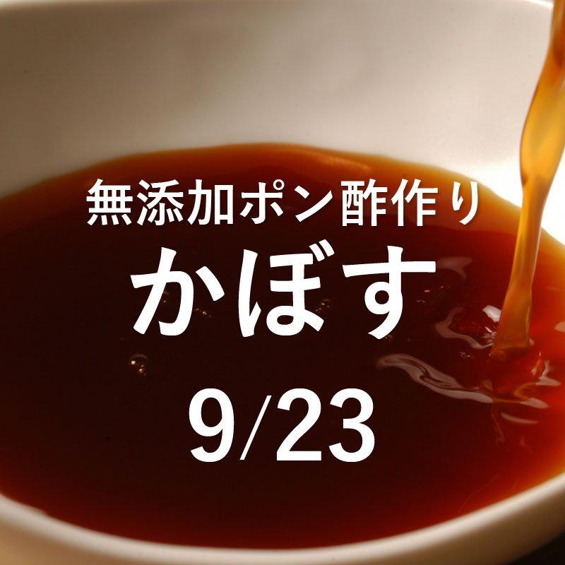 「9月23日(木)」【無添加かぼすポン酢作り&酵素ランチ】現地払いのイメージその1