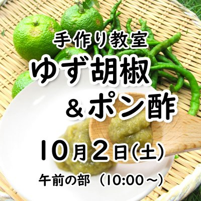 《10月2日(土)》ゆず胡椒&ポン酢作り (現地払い)