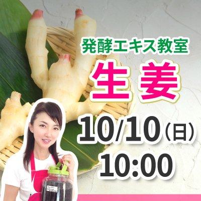 《10月10日(日)午前》発酵エキス教室「無農薬生姜」【現地払い】