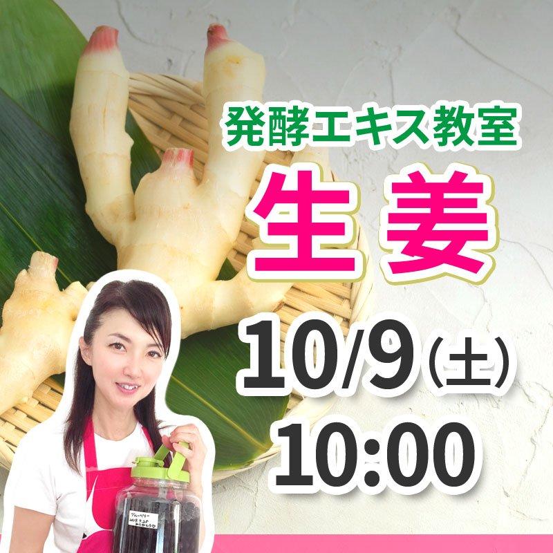 《10月9日(土)》発酵エキス教室「無農薬生姜」【現地払い】のイメージその1