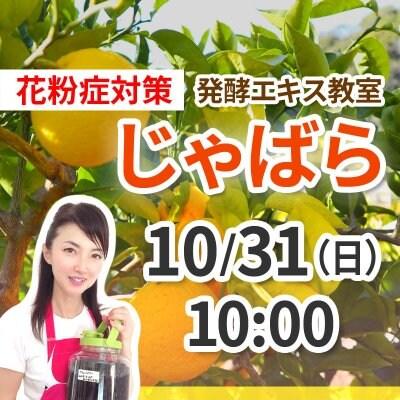 《10月31日(日)午前》発酵エキス教室「じゃばら」【現地払い】