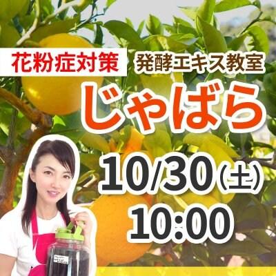 《10月30日(土)午前》発酵エキス教室「じゃばら」【現地払い】