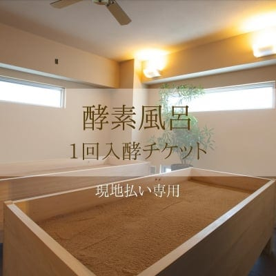 酵素風呂1回入酵チケット☆現地払い現金専用