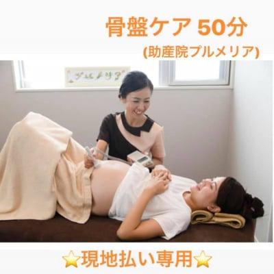 助産院プルメリア「骨盤ケア50分」☆現地払い専用