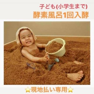 子ども用(小学生まで)酵素風呂1回入酵チケット☆現地払い専用