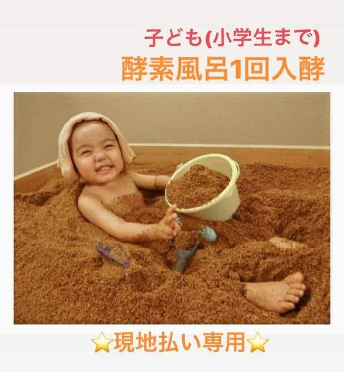 子ども用(小学生まで)酵素風呂1回入酵チケット☆現地払い専用のイメージその1